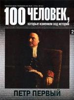 100 человек, которые изменили ход истории, Петр Первый, 2008