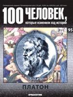 100 человек, которые изменили ход истории, Платон, 2008