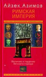 Римская империя, Величие и падение Вечного города, Азимов А., 2004
