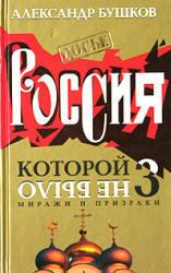 Россия, которой не было 3, Миражи и призраки, Бушков А., 2004
