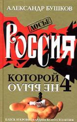 Россия, которой не было 4, Блеск и кровь гвардейского столетия, Бушков А., 2005