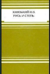 Русь и степь, Князький И.О., 1996