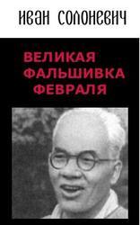 Великая фальшивка февраля, Солоневич И.Л., 1992