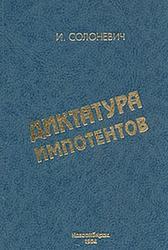 Диктатура импотентов, Солоневич И.Л., 1994