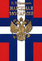 Народная монархия, Солоневич И.Л.