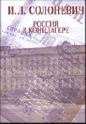 Россия в концлагере, Солоневич И.Л., 1958