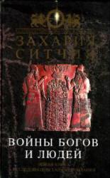 Войны богов и людей, Ситчин З., 1985