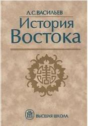 История Востока, Том 1, Васильев Л.С., 1994