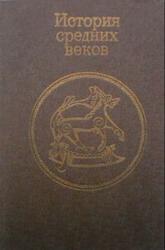 История средних веков, Колесницкий Н.Ф., 1986