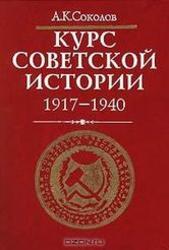 Курс советской истории, 1917-1940, Соколов А.К., 1999
