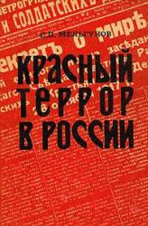 Красный террор в России, 1918-1923, Мельгунов С.П., 1990