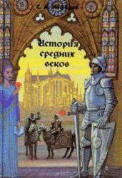 История Средних веков, Нефедов С.А., 1996