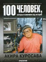 100 человек, которые изменили ход истории, Выпуск 35, Акира Куросава, 2008