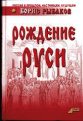 Рождение Руси, Рыбаков Б.А., 2004