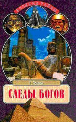Следы Богов, Хэнкок Г., 2001