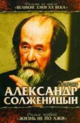 Жить не по лжи, Солженицын А., 1974