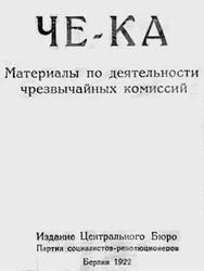 ЧЕ-КА, Материалы по деятельности чрезвычайных комиссий, 1922