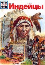 Индейцы, Зигне Зайлер, 1998