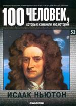 100 человек, которые изменили ход истории, Выпуск 52, Исаак Ньютон, 2009