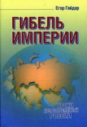 Гибель империи, Уроки для современной России, Гайдар Е.Т., 2006