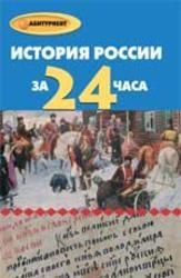 История России за 24 часа, Матюхина Ю.А., Алебастрова А.А., 2012
