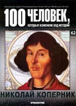 100 человек, которые изменили ход истории. Выпуск 62. Николай Коперник, 2009