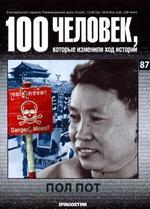 100 человек, которые изменили ход истории. Выпуск 87. Пол Пот, 2009