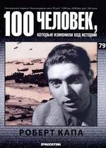 100 человек, которые изменили ход истории, Выпуск 79, Роберт Капа, 2009