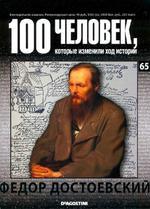 100 человек, которые изменили ход истории, Выпуск 65, Федор Достоевский, 2009