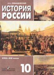 История России XVIII-XIX веков, 10 класс, Левандовский А.А., 2008