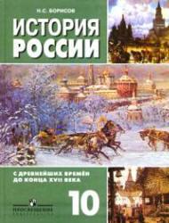 История России с древнейших времен до конца XVII века, 10 класс, Борисов Н.С., 2009