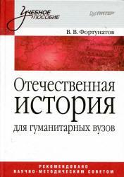 Отечественная история, Фортунатов В.В., 2010