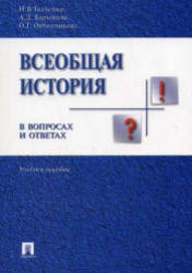Всеобщая история в вопросах и ответах, Ткаченко И.В., Барышева А.Д., Овчинникова О., 2005