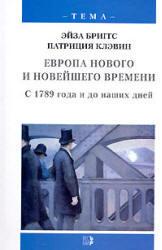 Европа Нового и Новейшего времени, С 1789 года и до наших дней, Бриггс Э., Клэвин П., 2006