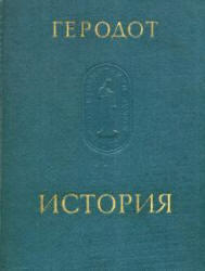 История, Геродот, 1972
