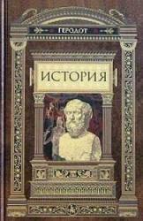 История, Геродот, 2008