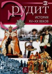 Серия Эрудит, История XV-XX веков, 2007