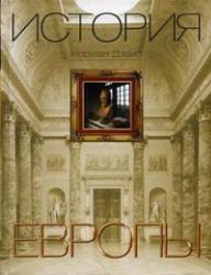 История Европы, Дэвис Н., 2005