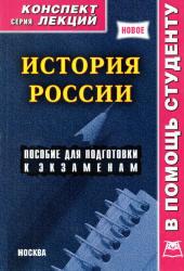 История России, Конспект лекций, Якушев А.В., 2011