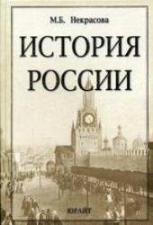 История России, Некрасова М.Б., 2005
