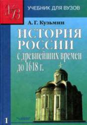 История России с древнейших времён до 1618 года, Книга 1, Кузьмин А.Г., 2004