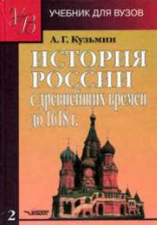 История России с древнейших времён до 1618 года, Книга 2, Кузьмин А.Г., 2004