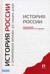 История России с древнейших времен до наших дней, Сахаров А.Н., 2011