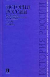 История России с древнейших времен до наших дней, Том 2, Сахаров А.Н., Баханов А.Н., Шестаков В.А., 2009