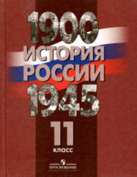 История России, 1900-1945, 11 класс, Данилов А.А., Филиппов А.В., 2012