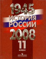 История России, 1945-2008, 11 класс, Данилов А.А., 2009