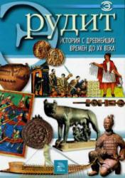 Серия Эрудит, История с древнейших времен до XV века, 2006