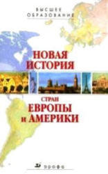 Новая история стран Европы и Америки, Кривогуз И.М., 2005