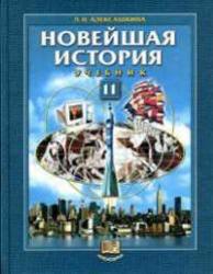 Новейшая история, XX век-начало XXI века, 11 класс, Алексашкина Л.Н., 2005