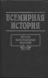 Всемирная история в 24 томах, Том 12, Начало колониальных империй, 1999